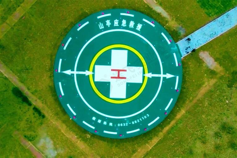 山东▪枣庄山亭 应急救援直升机停机坪